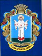 Жашківський район (адміністративний центр – м. Жашків)