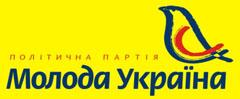 """Політична партія """"Молода Україна"""""""
