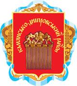 Кам'янсько-Дніпровський район (центр – м. Кам'янка-Дніпровська)