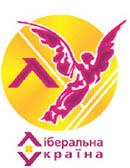 Політична партія Ліберальна Україна