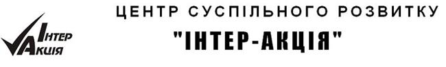 """Центр суспільного розвитку """"ІНТЕР-АКЦІЯ"""""""