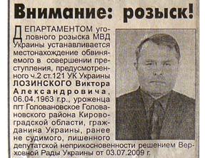 Лозинский не дождался победы Юли