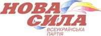 """Всеукраїнська партія """"Нова сила"""""""