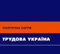 """Політична партія """"Трудова Україна"""""""
