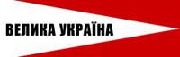 """Політична партія """"Велика Україна"""""""