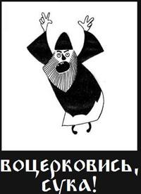 Православные попы принуждают шахтеров отдавать зарплату на строительство церкви