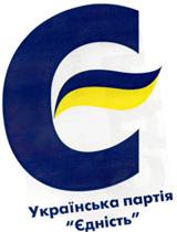 """Українська партія """"Єдність"""""""