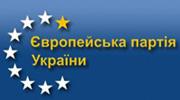 """Політична партія """"Європейська партія України"""""""