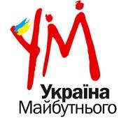 """Політична партія """"Україна Майбутнього"""""""