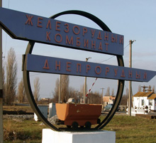 Запорожский железорудный комбинат произвел 4,5 млн. тонн руды