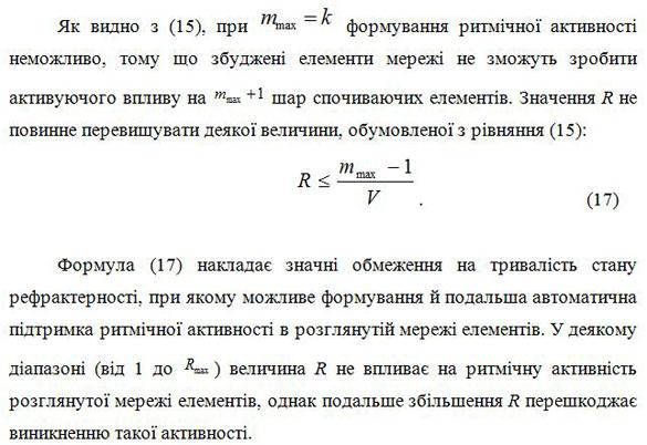 Особливості активації однорідної мережі елементів