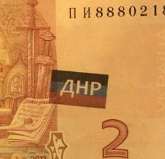 Кремль предлагает сепаратистам ДНР создать собственную валюту