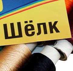 Текстильная промышленность постсоветского пространства стремится к интеграции?