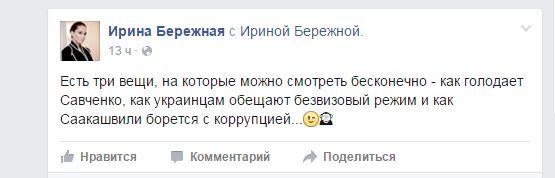 Друзья Януковича издеваются над Надеждой Савченко