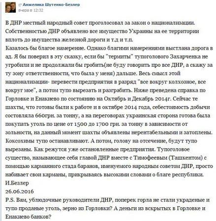 «Украина предлагала ₴ 1700 за тонну угля, а теперь шахты затоплены»