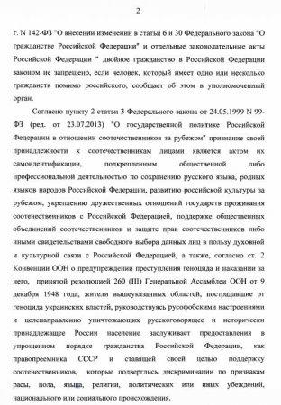 В Москве хотят выдавать российские паспорта в Донецке и Луганске