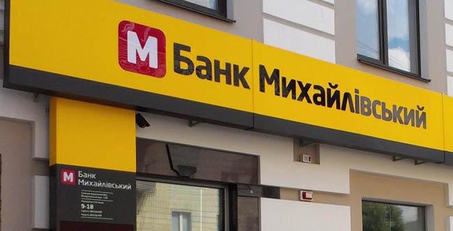 Из похищенных в банке «Михайловский» 2,3 миллиарда гривен СБУ вернула 1,5 миллиона и 1 кг золота