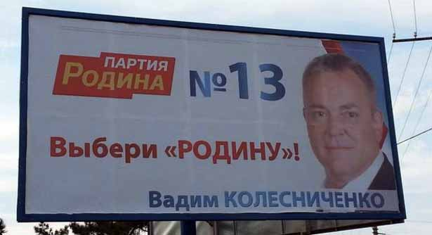 У скандального экс-нардепа Колесниченко очередной провал и скандал в Крыму
