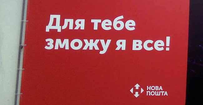 «Нова Пошта» не справляется с объемом перевозок