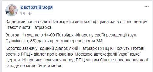 Киевский Патриархат опровергает фейк о «прошении помилования» Филаретом у РПЦ