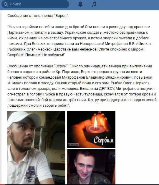 Боевики «ДНР» сообщили о гибели своей ДРГ