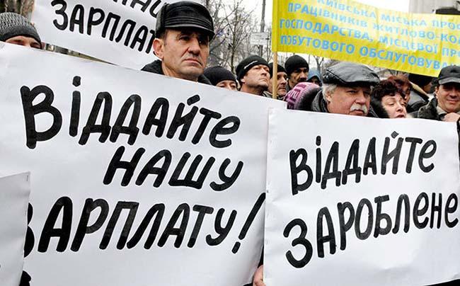 Восточная Украина лидер по долгам по зарплате