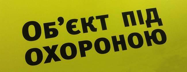Жажда безопасности: к 2019 рынок услуг охраны в Украине только развивается