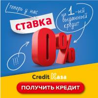 Где выгодно и быстро взять кредит. Как получить кредит без процентов. 2019 год