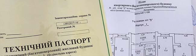 3a952c2b6e2463 Технічний паспорт на нерухомість: коли він потрібен? » ASD-inform ...