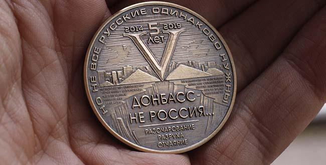 В Донецке выпустили жалобную медаль: «Донбасс - не Россия»