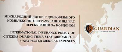 Туристична страховка онлайн до Польщі
