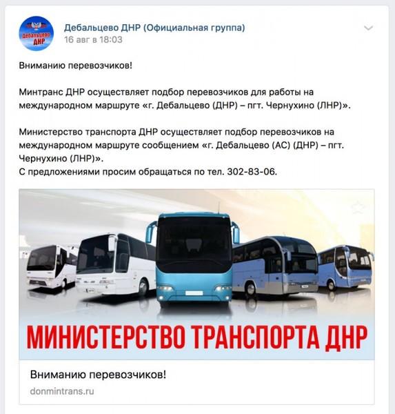 Открыто «международное» транспортное сообщение между «ДНР» и «ЛНР»