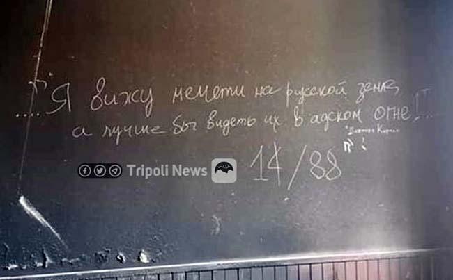 Фотофакт: среди российских наемников, воевавших в Донбассе, Сирии и Ливии процветает нацизм