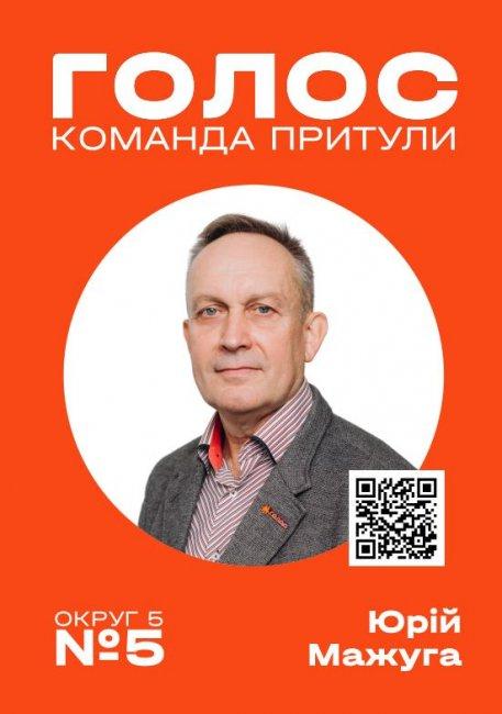 Юрій Мажуга балотується до Київради